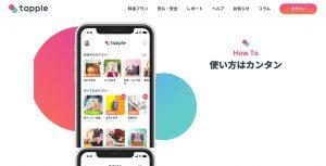 釧路でセフレを見つける5つの方法!おすすめの出会い系やマッチングアプリも徹底解説!