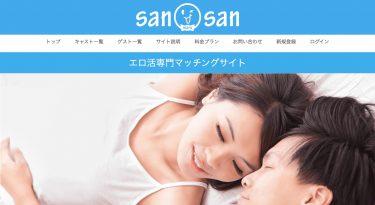 sanmarusan(サンマルサン)の口コミや評判は?エロ専門マッチングサイトまとめ!